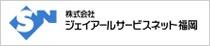 (株)ジェイアールサービスネット福岡