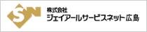 (株)ジェイアールサービスネット広島