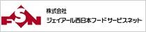 (株)ジェイアール西日本フードサービスネット