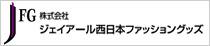 (株)ジェイアール西日本ファッショングッズ