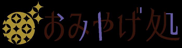 おみやげ処 富山県・新潟県