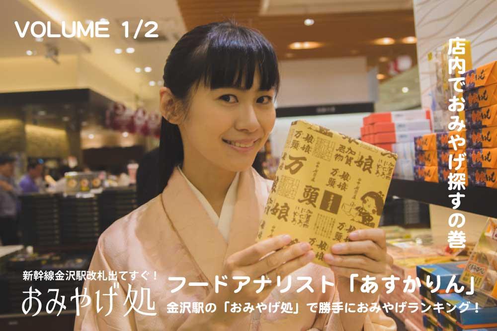 【VOLUME1】金沢のフードアナリスト「あすかりん」と金沢駅の「おみやげ処」で勝手におみやげランキングをつくりました!観光用や地元用など様々な用途にあったお土産をご紹介します!「店内でおみやげ探すの巻」