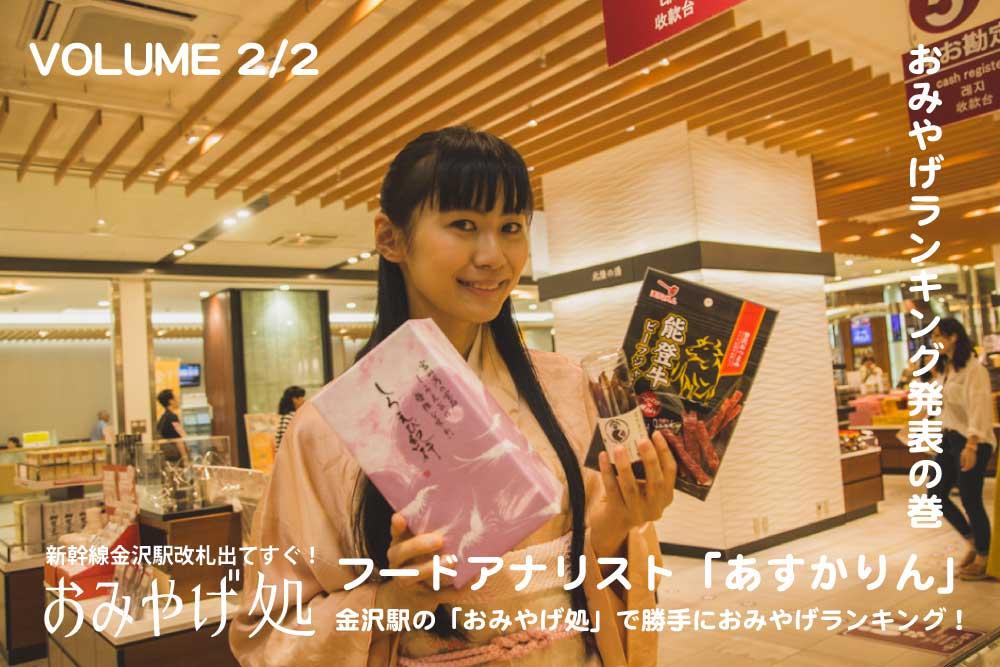 【VOLUME2】金沢のフードアナリスト「あすかりん」と金沢駅の「おみやげ処」で勝手におみやげランキングをつくりました!観光用や地元用など様々な用途にあったお土産をご紹介します!「おみやげランキング発表の巻」