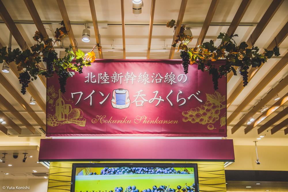北陸新幹線沿線のワイン飲みくらべ開催中! 金沢駅「おみやげ処」で開催中!!一度に地物ワインが集まることはなかなかないよ!