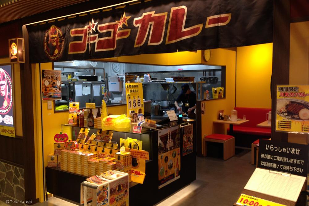 ゴーゴーカレー金沢駅