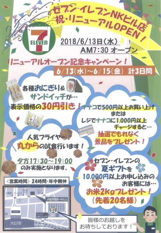 セブン-イレブン ハートイン JR金沢駅西NKビル店
