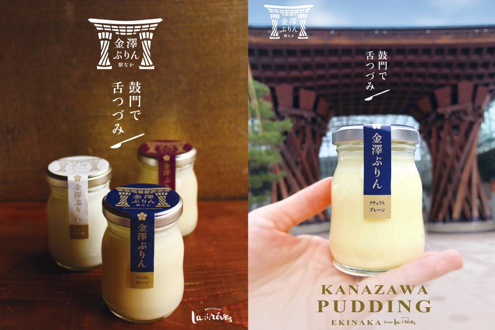 「金澤ぷりん・駅なか」をご紹介します! お土産スイーツにぴったし!金沢駅のお土産に迷ったらこちらを!