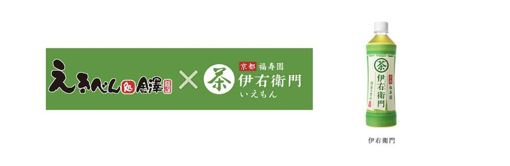 2019年8〜9月「夏季駅弁キャンペーン」の実施について