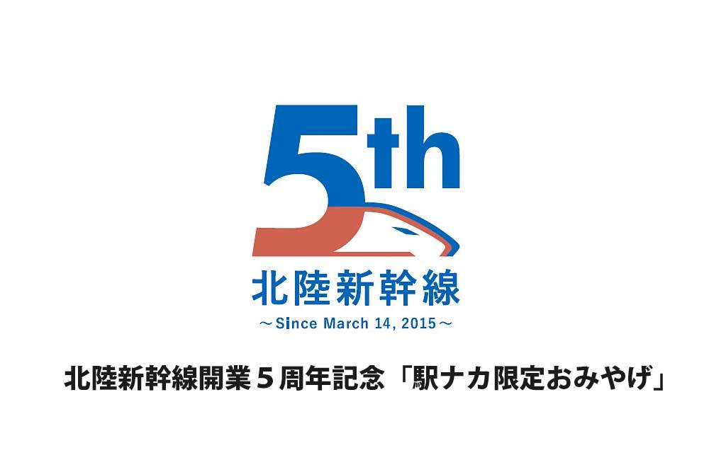 北陸新幹線開業5周年記念「駅ナカ限定おみやげ」販売について!